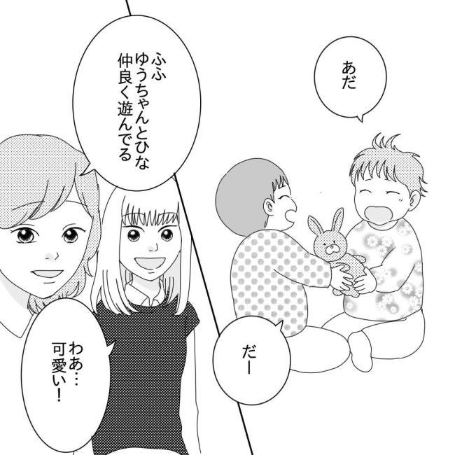 「LINE交換しませんか?」念願のママ友ができたと思ったのに…! #ママ友になりませんか 4/ちひろ
