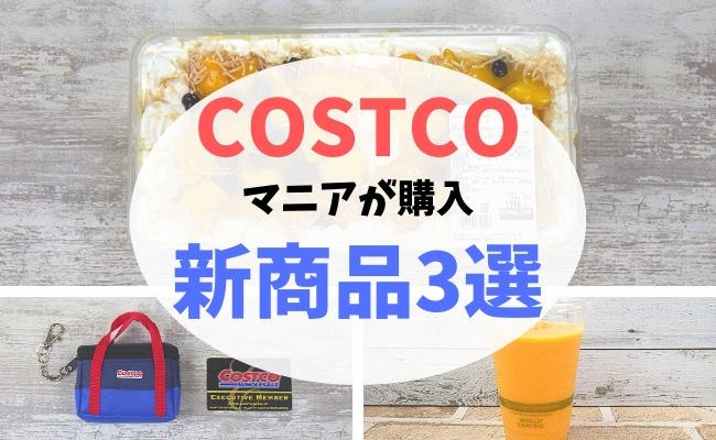 コストコ おすすめ3選