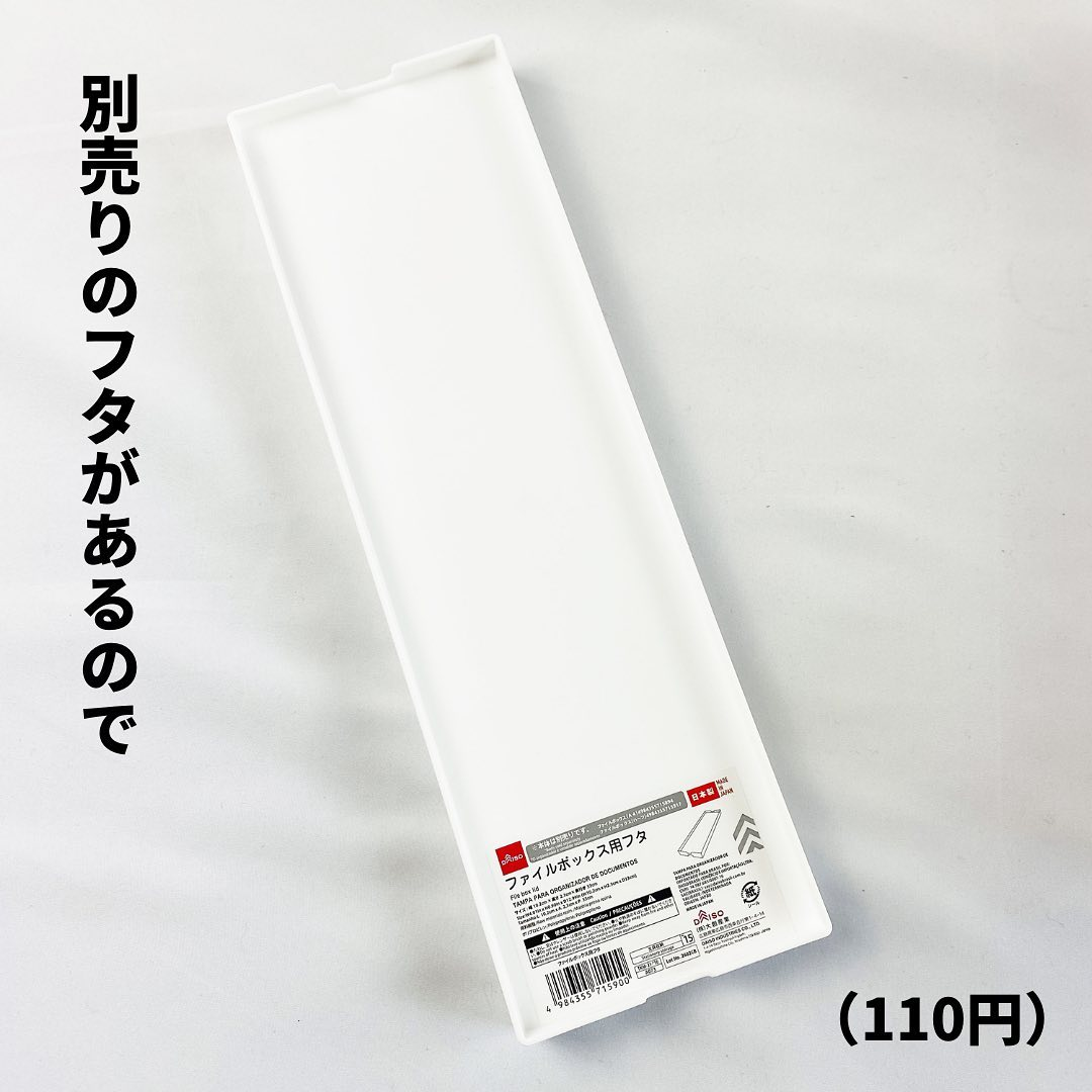 【ダイソー】見つけたら即買い必至!新商品のファイルボックスが超使える