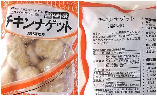 業務スーパー ナゲット袋