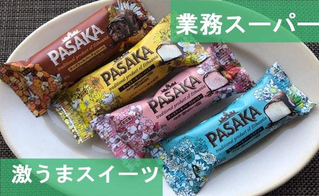 業務スーパー 「PASAKA チーズケーキバー」