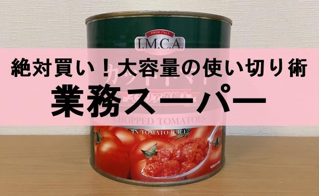 業務スーパー トマト缶2.5kg