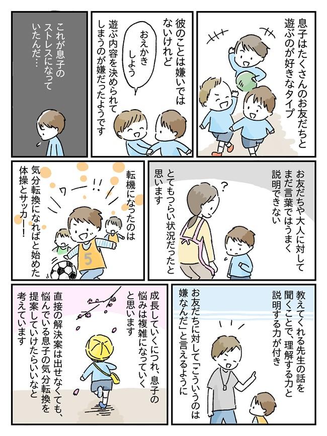 幼稚園2年目で初のお友だちトラブル!
