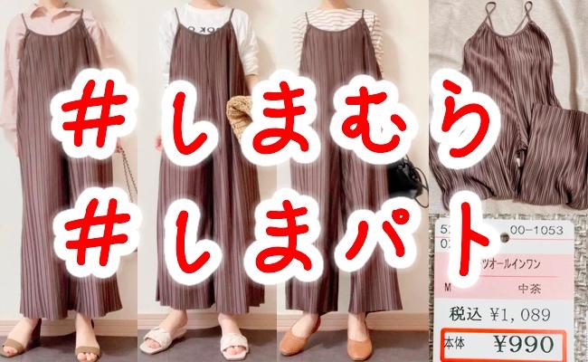 【しまむら】脚長&着痩せも期待できる!高見えプリーツオールインワンが1,089円!