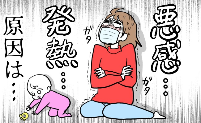 母乳育児中の体調不良