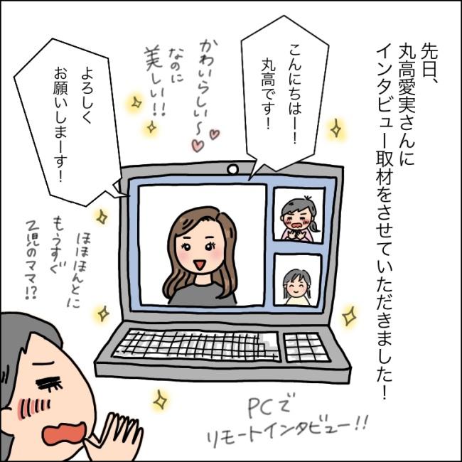 丸高さんインタビューこぼれ話1