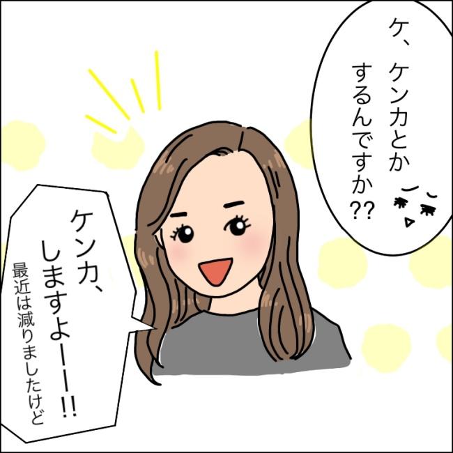 丸高さんインタビューこぼれ話3