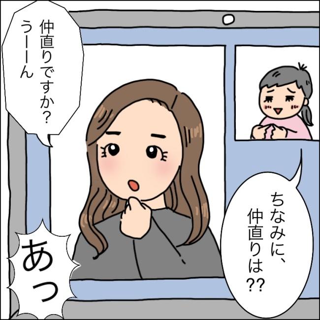 丸高さんインタビューこぼれ話4