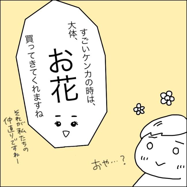 丸高さんインタビューこぼれ話5