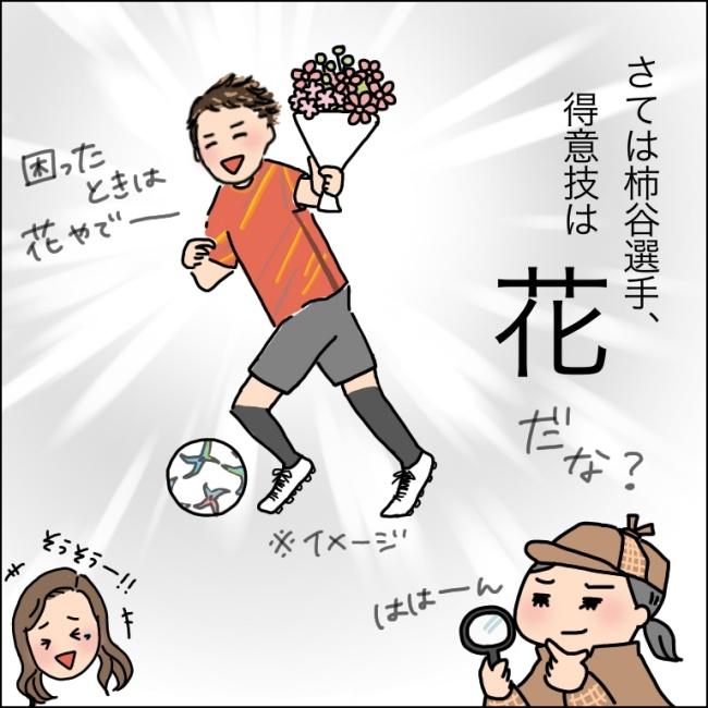 丸高さんインタビューこぼれ話6