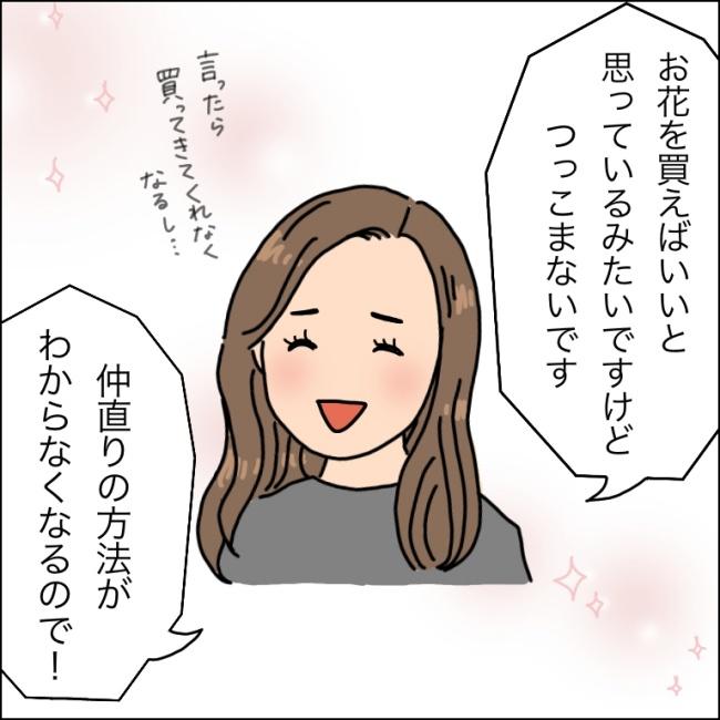 丸高さんインタビューこぼれ話7