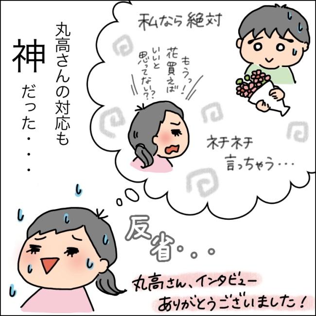 丸高さんインタビューこぼれ話8