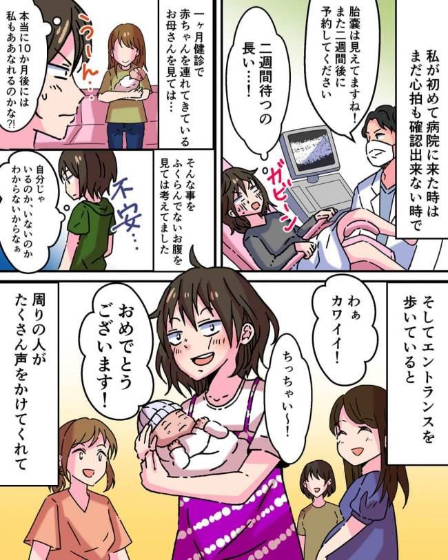 #産後ヤバイ話 4
