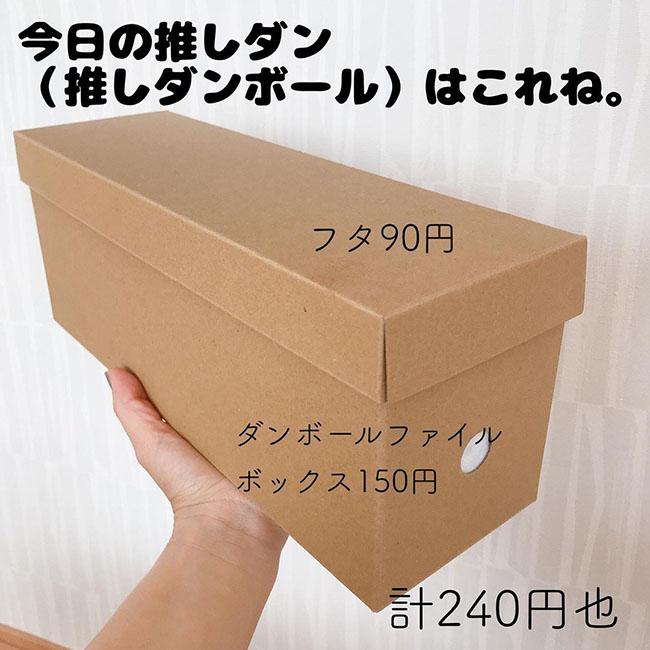 miji_cardboard_02