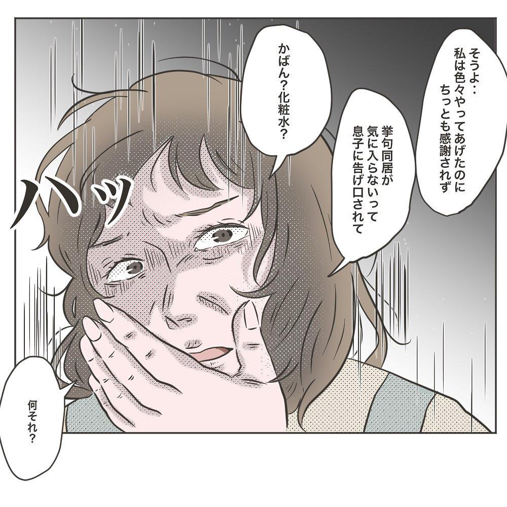 #物が無くなる家 14