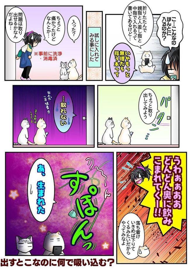 /月経カップ#1