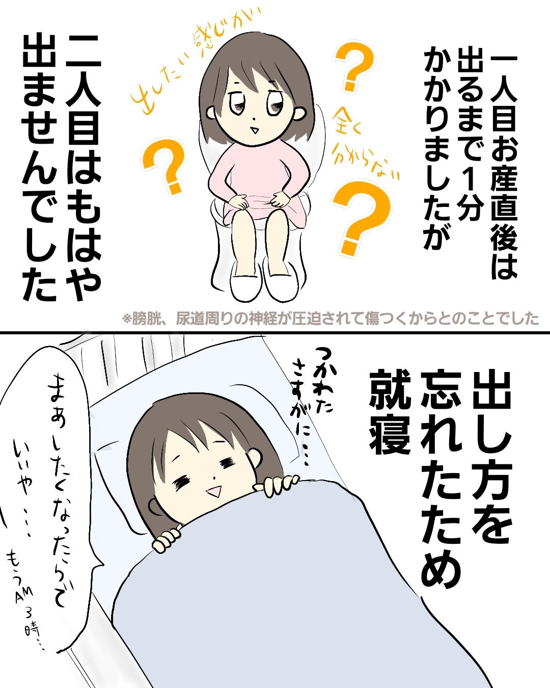 「あ~っ!止まらない!?」出産後トイレに行かず就寝。その結果…?