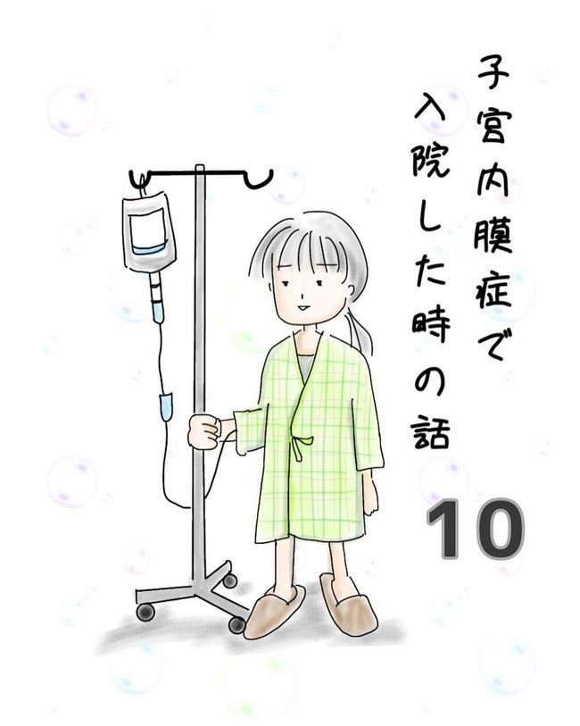子宮内膜症で入院したときの話#10