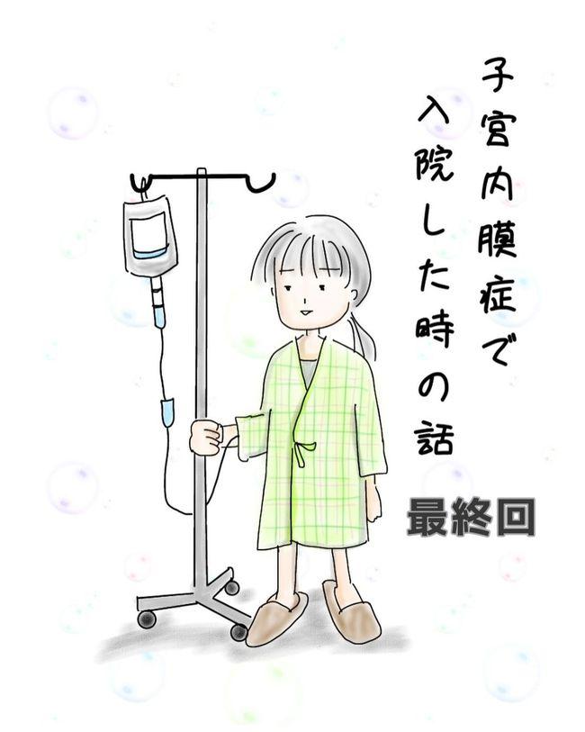 子宮内膜症で入院したときの話#11