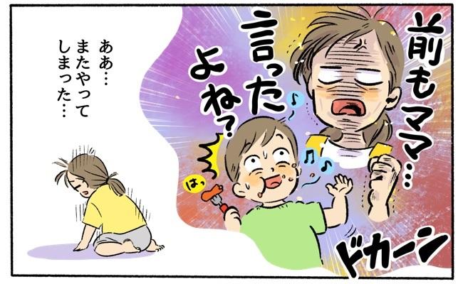 子どもを叱り落ち込むママ
