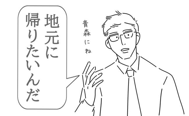 夫が突然「地元に帰りたい」私=福岡出身、夫=青森出身。東京暮らしで…