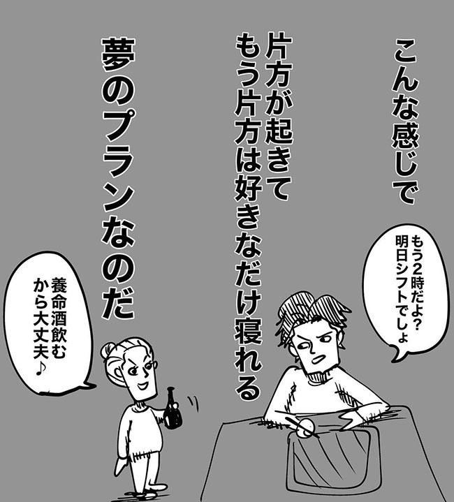 育児はシフト制7