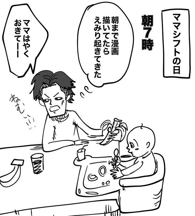 育児はシフト制8