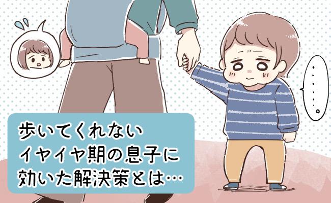 イヤイヤ期の歩いてくれない男児に困るママ