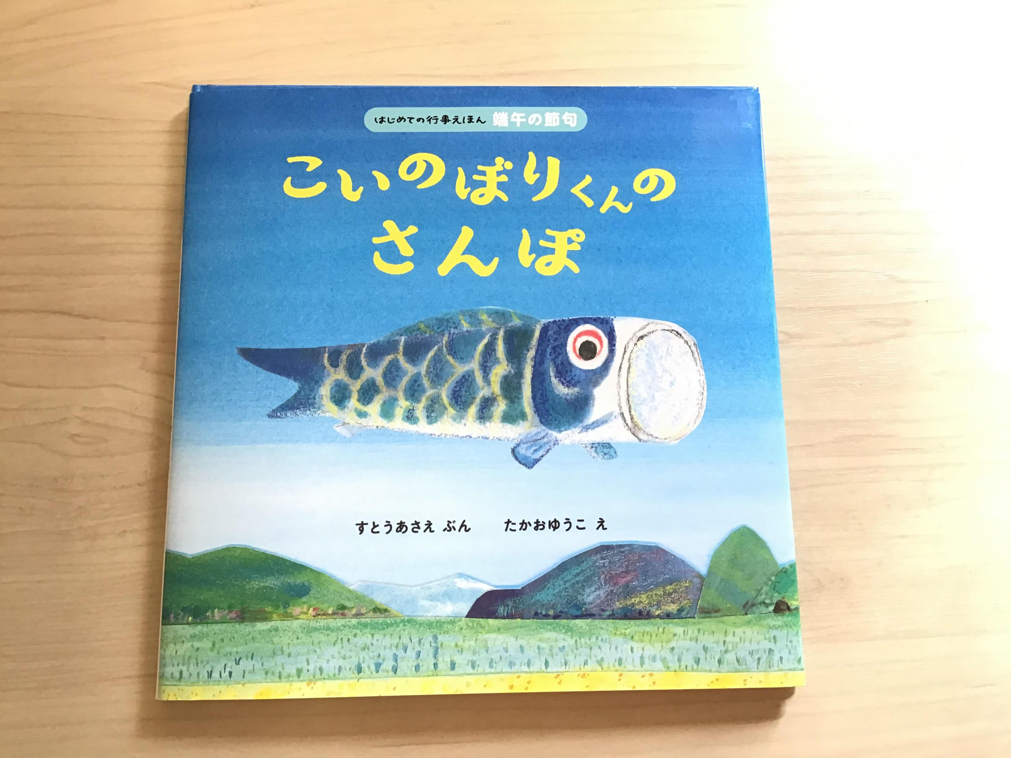 『こいのぼりくんのさんぽ』(ほるぷ出版)