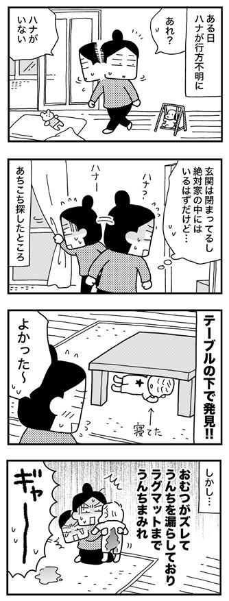 和田フミエ漫画137話