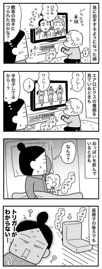 和田さんまんが