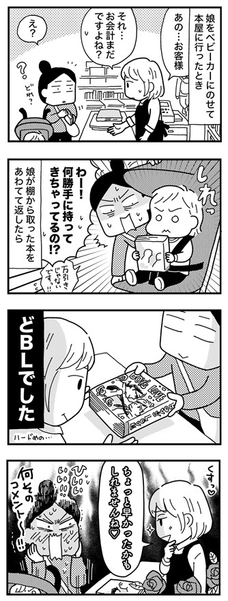 和田さん140話