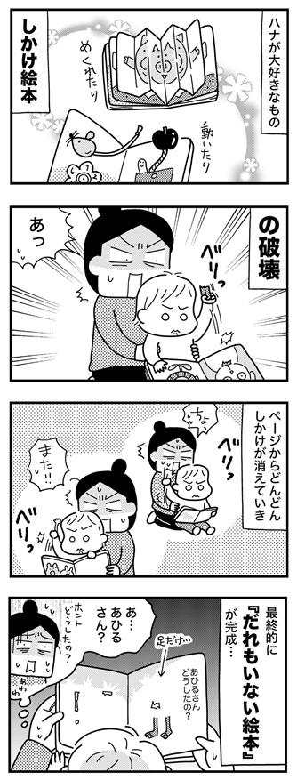 ママならぬ日々141
