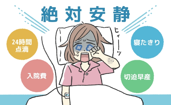 「嘘でしょ…寝たきりなんて」妊娠中、まさかの24時間点滴生活に【体験談】