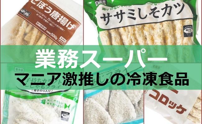 業務スーパー おすすめ冷凍食品5選