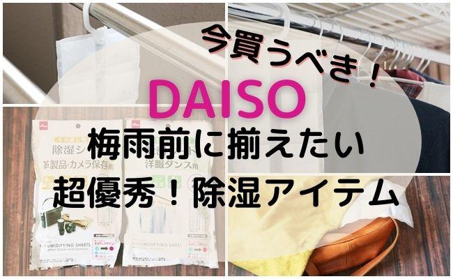 【ダイソー】今が買い!繰り返し使える除湿シートがコスパ最強!