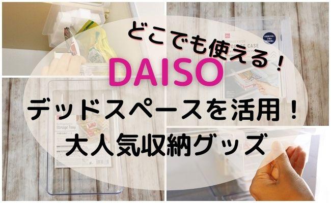 【ダイソー】売り切れ続出!デッドスペースをフル活用できる収納グッズをご紹介!