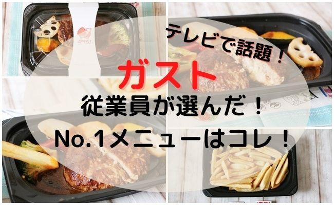 【ガスト】テレビで話題!従業員が選んだイチオシメニュー1位を実食!