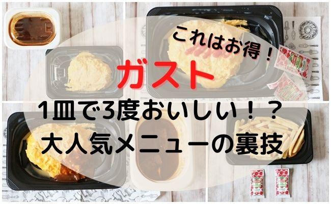 【ガスト】1皿で3度おいしい!?テイクアウトでもできるおいしい裏技をご紹介♪