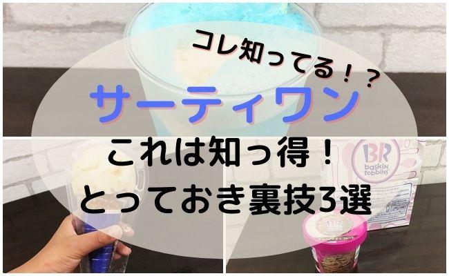 【サーティワン】知らなきゃ損!さらにおいしくお得にアイスを食べられる裏技