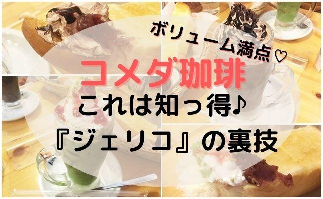 【コメダ珈琲】ボリューム満点!期間限定のジェリコをお得に食べる裏技
