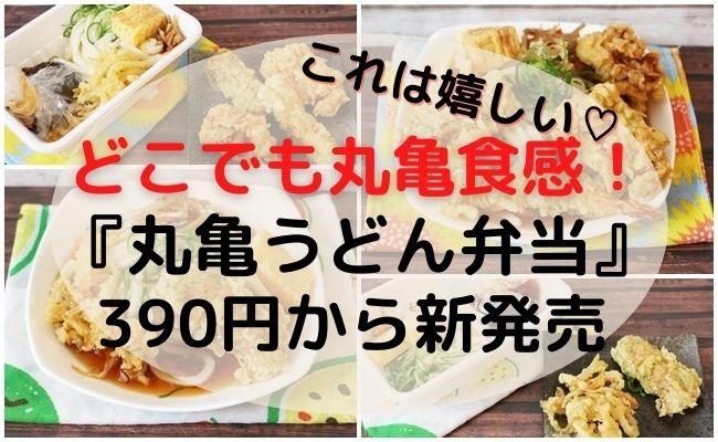 【丸亀製麺】ついにうどんがお弁当に!!天ぷら・おかずが詰まった『丸亀うどん弁当』が新登場!