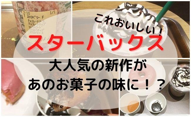 【スタバ】大人気の新作がお菓子のあの味に!?オススメカスタマイズはコレ