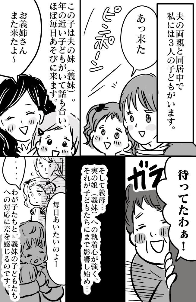 孫差別にモヤモヤ…義妹への執着心が強い義母。孫への対応に差を感じる【体験談】