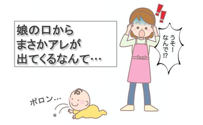 危うく手術寸前!不注意に大後悔…。娘の口から「ポロン」と出てきた物体とは
