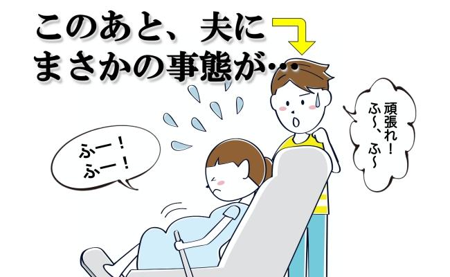 「いや、お前かい!」夫が床に倒れて…立ち会い出産でまさかの事態に!?