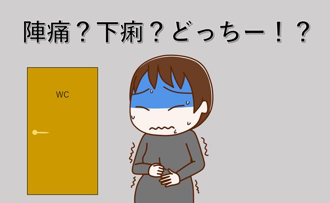 「生まれるの?下痢しちゃうの!?」出産直前に嘔吐下痢症に…【体験談】