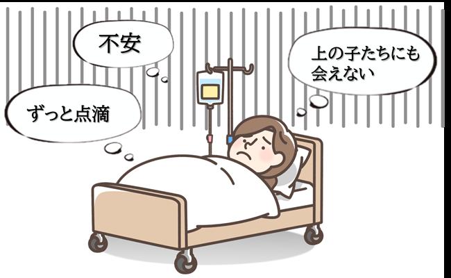3人目も順調だと思っていたら…切迫早産で緊急入院!つらい入院生活へ