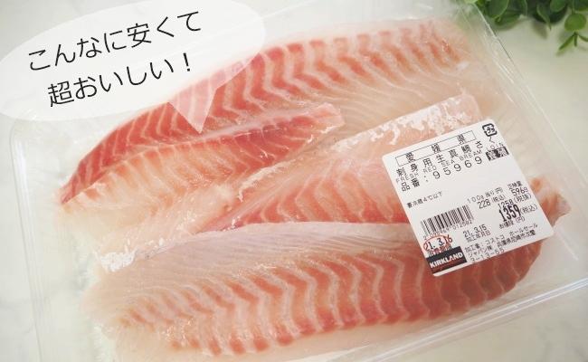 コストコ/刺身用生真鯛さく