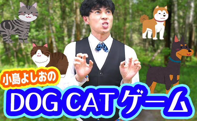 dog catゲーム